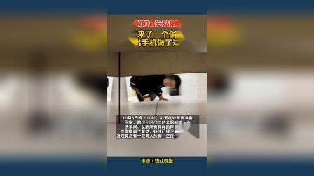 厕所来了一个偷窥男,她拿出手机做了这件事