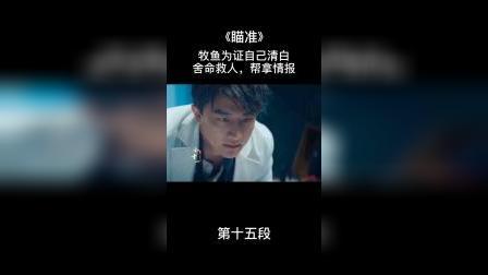 瞄准精彩片段:瞄准热门黄轩杨采钰陈赫电视剧瞄准
