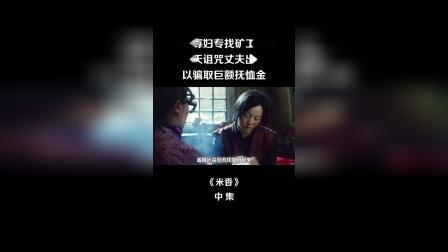 米香:妻子诅咒丈夫,取抚恤金