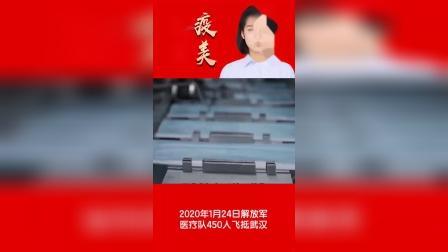 """《战""""疫""""之美》合肥市五十中东校八(3)班 何昱彤 (《初中生必读》选送)"""
