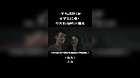 鬼夫:泰国最高票房恐怖片