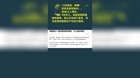 韩国釜山一医院暴发集体感染,52人确诊新冠