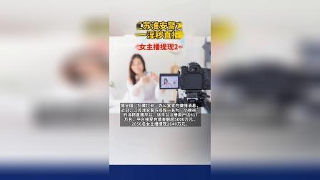 江苏淮安捣毁一淫秽直播平台 女主播提现2640万元