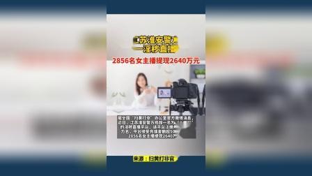 江苏捣毁一淫秽直播平台,2856名女主播提现2640万元