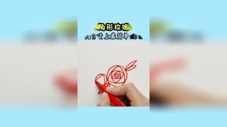 跟我一起画玫瑰吧,超简单,一看就会噢#创意儿童画 #简笔画