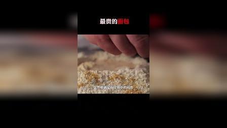 最贵的黄金面包