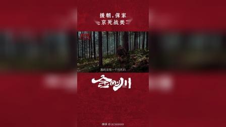 吴京战争大片《金刚川》