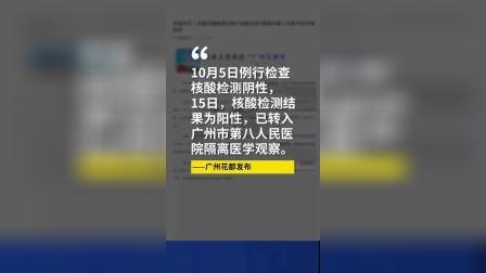 广州花都发现1名无症状感染者,事发地附近居民集体核酸检测