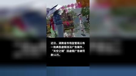 湖南郴州天空之镜因虚假广告被罚12万:使用网图虚构旅游效果