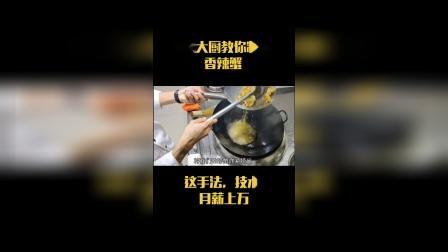 大厨教你制作香辣蟹