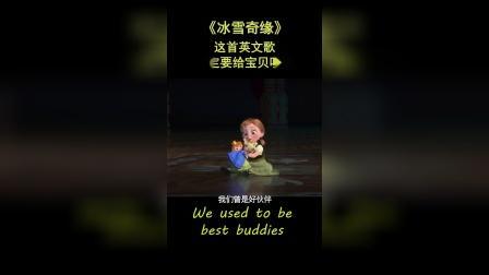 《冰雪奇缘》经典英文歌曲学习 儿童英语练习童歌