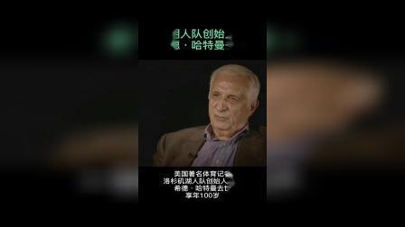 湖人创始人去世享年100岁