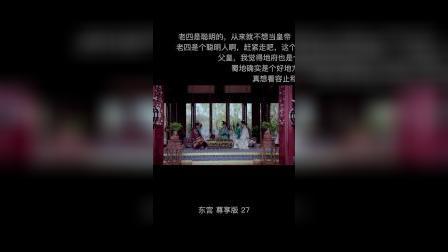 东宫:李承鄞:父皇,我想入住东宫。皇上:东宫是个好地方