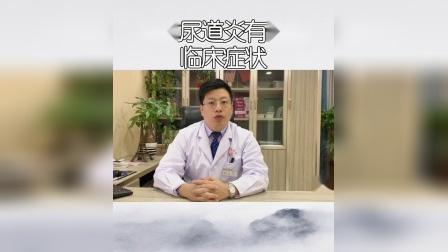 邢台广慈医院主任讲解《男性尿道炎症状》