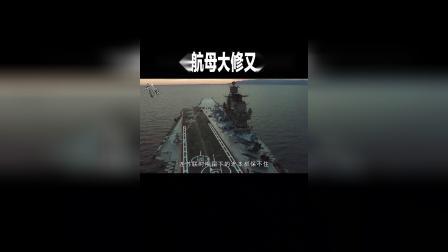 大修又掺水分,俄罗斯航母百病缠身,全球只有中国能帮忙
