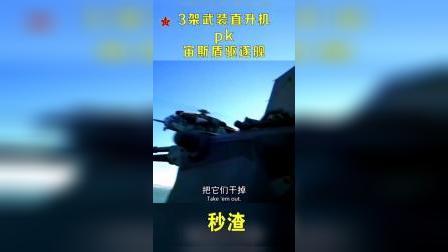 战争大片,三架武装直升机PK宙斯盾驱逐舰
