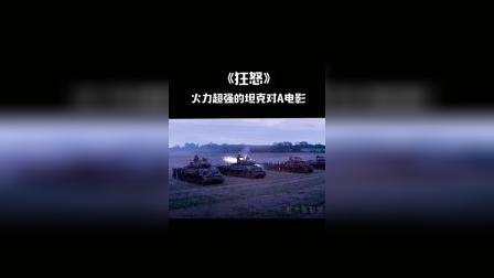 战争片《狂怒》超强的坦克对决