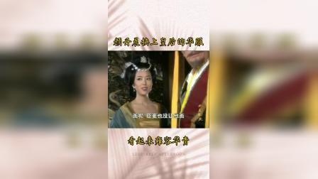 颜丹晨换上皇后的华服,尽显雍容华贵之美