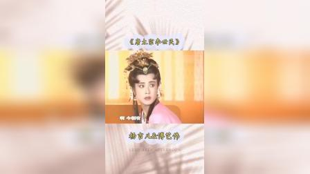 年轻的傅艺伟真的好美,特别是这个角色