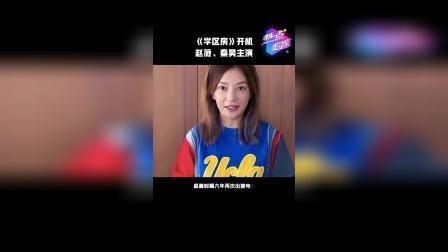汪俊导演新作《学区房》官宣,赵薇、秦昊、王鸥主演