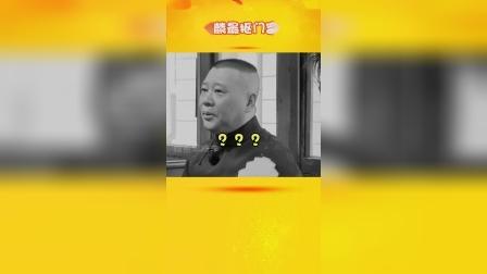德云斗笑社:郭麒麟是德云社第一打工人,也是最抠富二代
