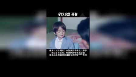 《学区房》举行开机仪式,陈天雨将饰演剧中赵薇的儿子