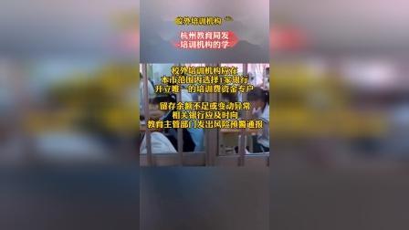 """预防校外培训机构""""跑路"""",杭州教育局要把校外培训机构学费管起"""