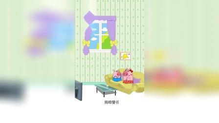 小猪一家亲,未来老婆要当心了,亲子搞笑动画