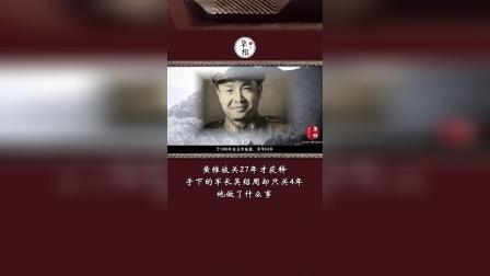 国军中将吴绍周被俘后,为何只关4年就获释