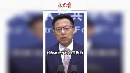 外交部宣布制裁对台军售美国企业个人