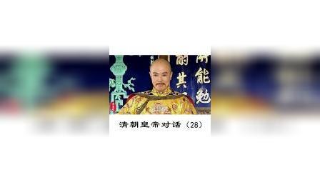 胥渡吧:清朝皇帝对话(28)