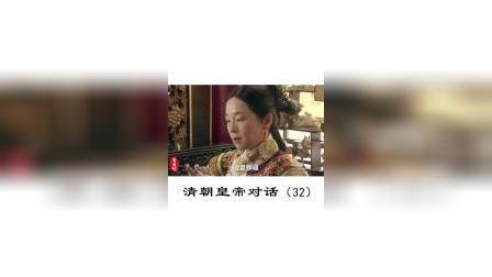 胥渡吧:清朝皇帝对话(32)