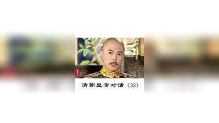 胥渡吧:清朝皇帝对话(33)