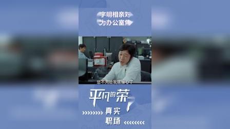 平凡的荣耀名场面:林宇明相亲对象成为办公室焦点