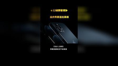 iPhone 12被顾客摸到掉漆?业内专家道出真相