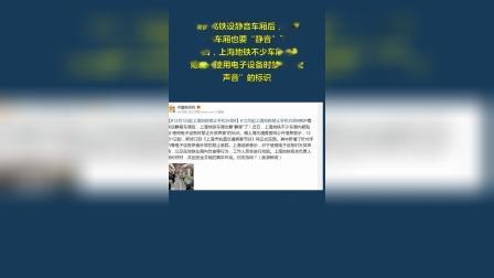 12月1日起上海地铁禁止手机外放