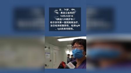 最新通报:女子因肠道疾病送医,后确诊新冠!41人隔离