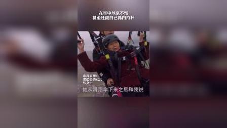 78岁老人第一次玩滑翔伞淡定自拍,这操作真是帅到我了!