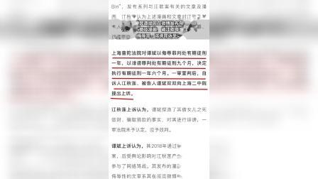 江歌母亲回应遭侮辱诽谤案二审结果:尊重法院判决