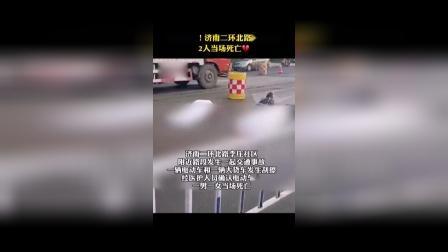 突发!济南二环北路发生车祸,2人当场身亡