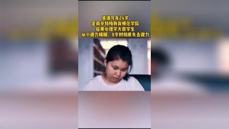视障人士出路在何处?盲人女孩报考陕西师大研究生遭拒