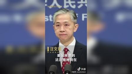 """美国司法部启动""""中国行动计划"""",要求94个地区司法部门每年至少提出1-2起针对中国的。外交部回应!"""