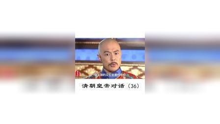 胥渡吧:清朝皇帝对话(36)