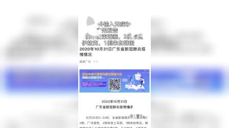 广东30日新增境外输入确诊病例3例,来自土耳其和埃及