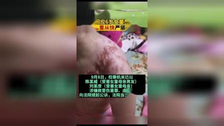 抚顺市回应6岁女童受虐案:被告人将被从重从快严惩!