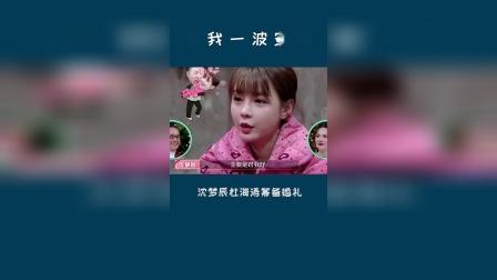 汪涵曝光沈梦辰和杜海涛在筹备婚礼,终于要结婚啦!