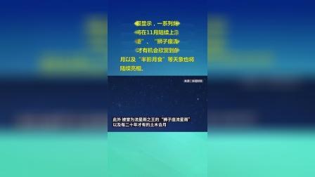 """""""狮子座流星雨""""、""""半影月食""""等天象11月亮相天宇"""