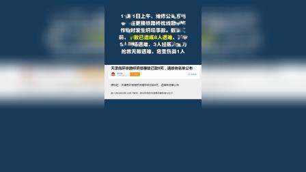 天津南环铁路桥坍塌事故已致8,者公布