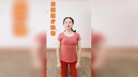 20201103A_瑜伽_肩颈理疗