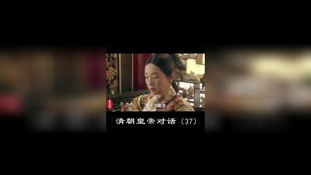 胥渡吧:清朝皇帝对话(37)